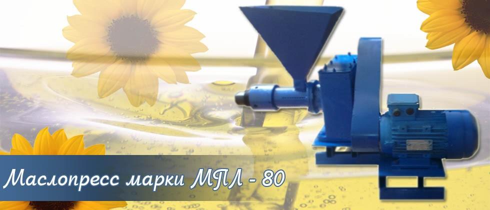 Маслопресс-МПЛ80
