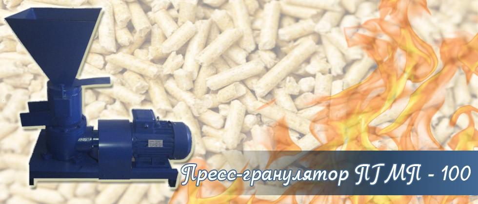 Пресс-гранулятор ПГМП - 100